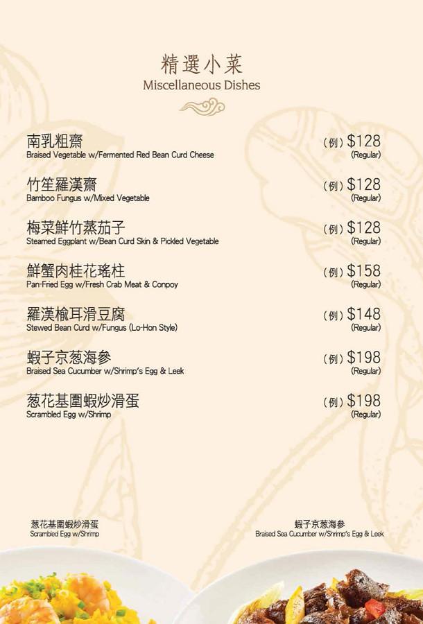 香港美食大三圓菜單價位08