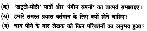 Chapter Wise Important Questions CBSE Class 10 Hindi B - पतझर में टूटी पत्तियाँ 18a