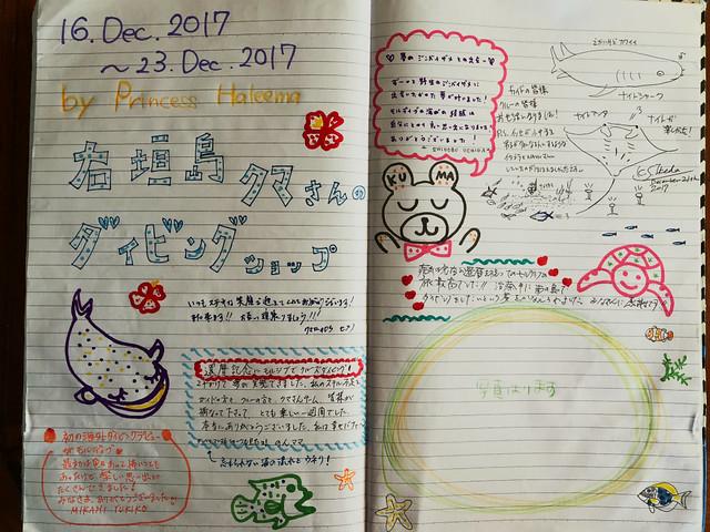 しのぶさんにステキな絵をかいてもらってみんなで寄せ書きかいたり♪ 今気づいたけど、石垣島が右垣島になってるやんw