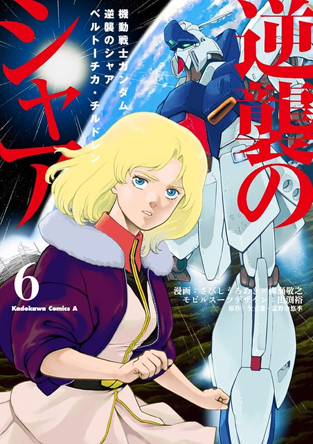 Mobile Suit Gundam: Char's Counterattack – Beltorchika's Children- Vol 6