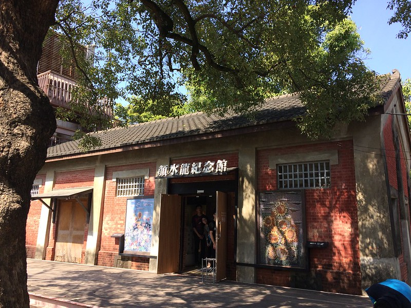 顏水龍紀念館