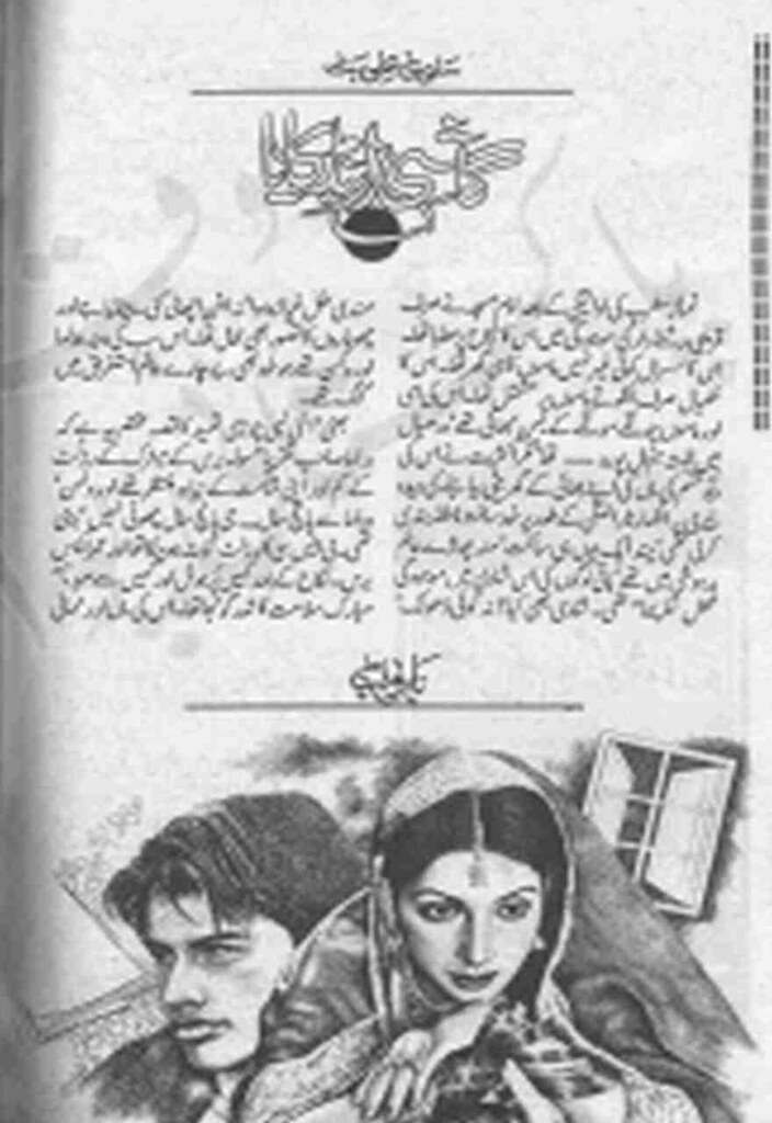 Kashi and Kaya is a very well written complex script novel by Salwa Ali Butt which depicts normal emotions and behaviour of human like love hate greed power and fear , Salwa Ali Butt is a very famous and popular specialy among female readers