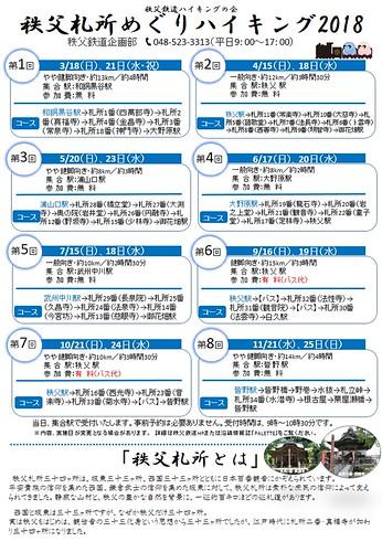 2018年 秩父札所めぐりハイキング計画表