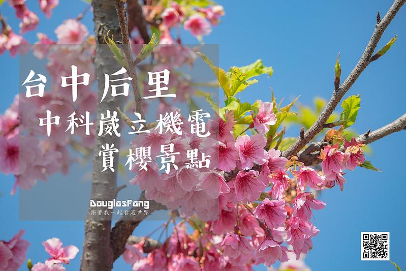 【遊記】台中后里中科立崴機電賞櫻花 (1)