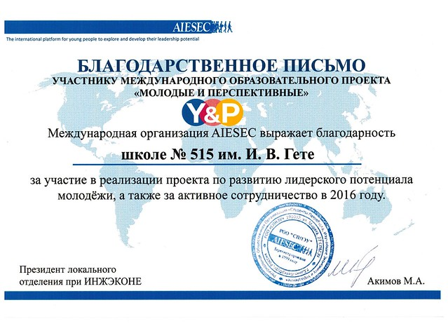 Благодарность AIESEC