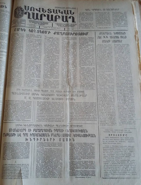 «Սովետական Ղարաբաղ»-ի՝ 1988թ.-ի փետրվարի 21-ի համարի առաջին էջը