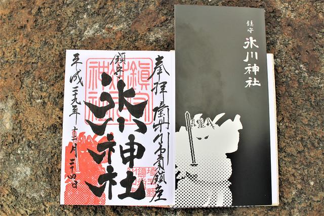 chinjyuhikawajinja-gosyuin048
