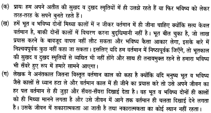 Chapter Wise Important Questions CBSE Class 10 Hindi B - पतझर में टूटी पत्तियाँ 37a