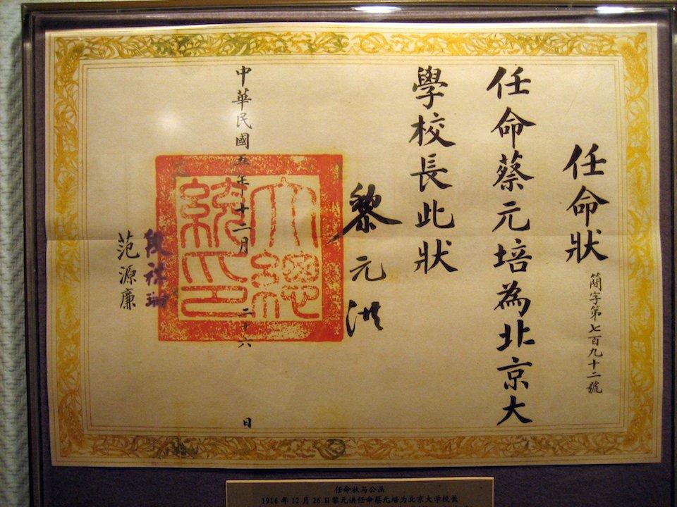 蔡元培在1916年至1927年任北京大學校長,革新北大,開「學術」與「自由」之風。(Wikipedia Commons)