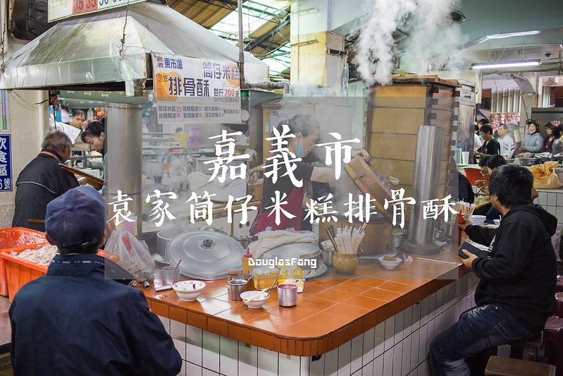 【食記】嘉義市東區袁家筒仔米糕排骨酥 (1)