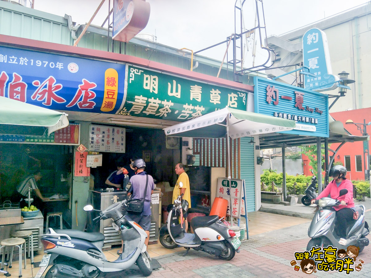 明山青草茶(鳳山中華夜市美食)