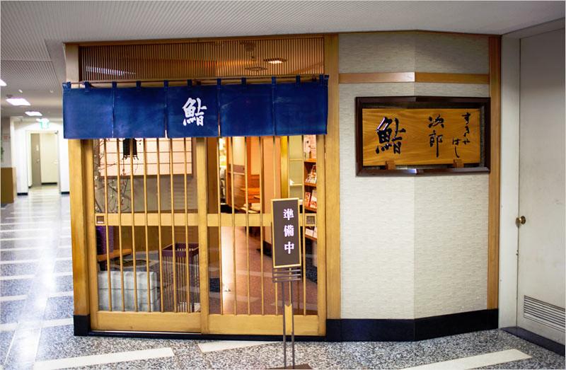 Restoran Sushi Sukiyabashi Jiro di Tokyo, Jepang.