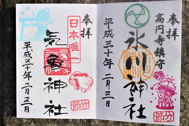 高円寺氷川神社の2018年2月限定御朱印