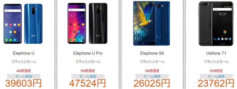 GearBest Sale 旧歴新年セール (3)