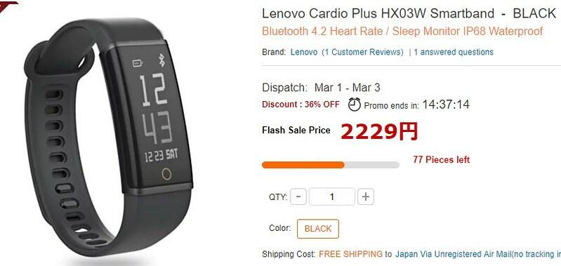 Lenovo Cardio Plus HX03W スマートバンド レビュー (1)