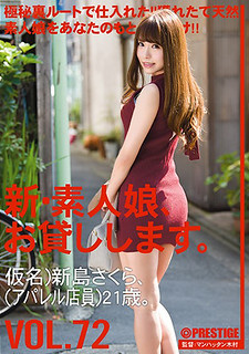 CHN-150 I Will Lend You A New Amateur Girl. 72 Kana) Niijima Sakura (clerk At The Apparel) Is 21 Years Old.