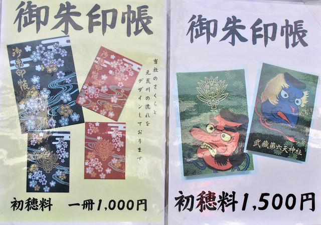 musashidairokuten-gosyuin02014