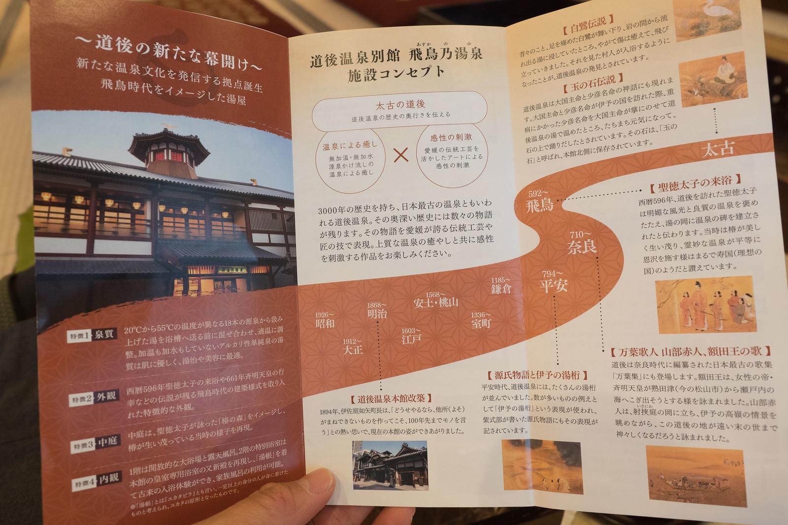 Dougo_onsen_ASUKA-22