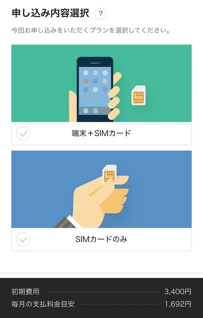 IMG_5625 格安SIM Softbank LINEモバイル LINEMOBILE MNP SIM ひめごと