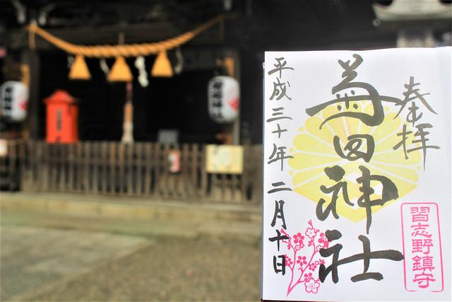 菊田神社の2月限定御朱印