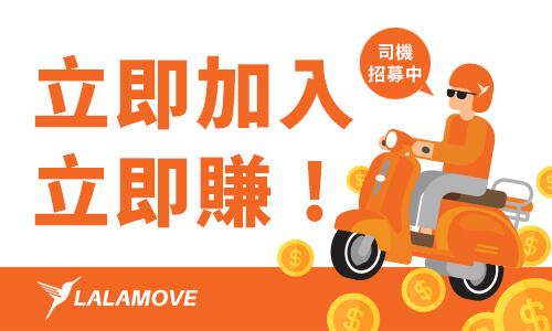"""""""立刻報名Lalamove司機說明會"""""""