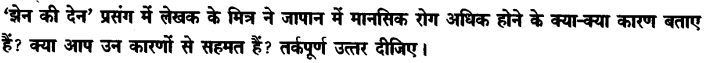 Chapter Wise Important Questions CBSE Class 10 Hindi B - पतझर में टूटी पत्तियाँ 34