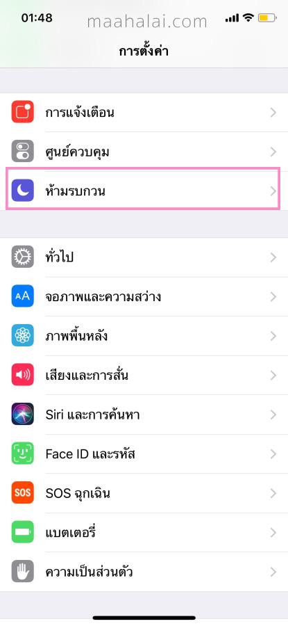 iPhone X mute notification
