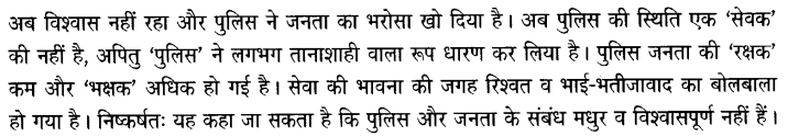 Chapter Wise Important Questions CBSE Class 10 Hindi B - गिरगिट 26b