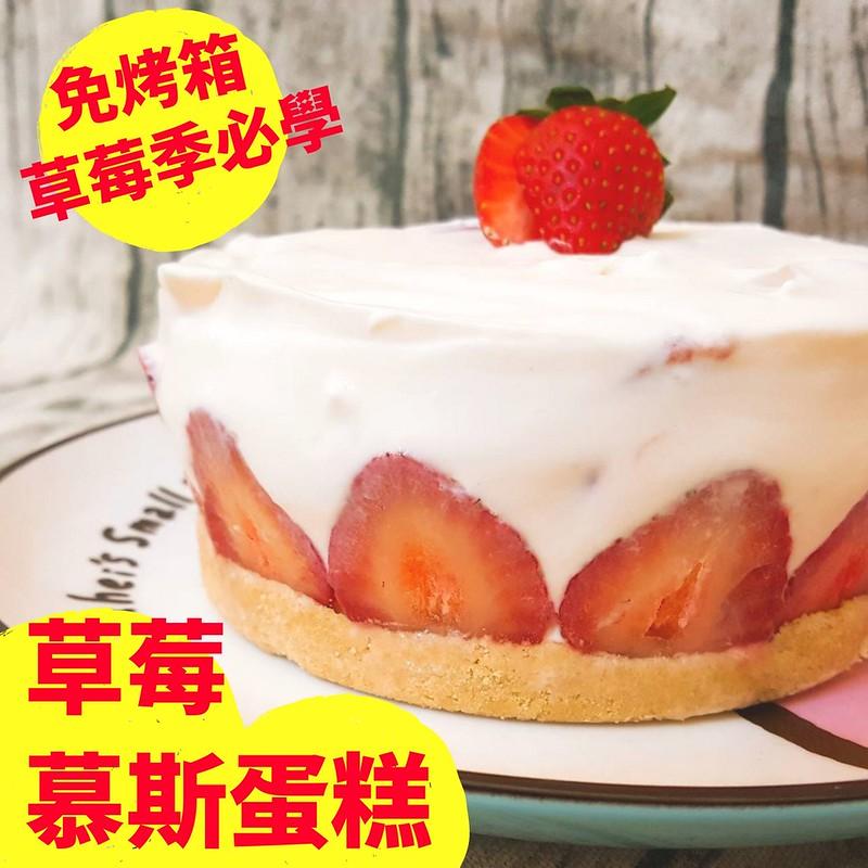 草莓慕斯蛋糕 (1)