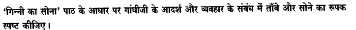 Chapter Wise Important Questions CBSE Class 10 Hindi B - पतझर में टूटी पत्तियाँ 41