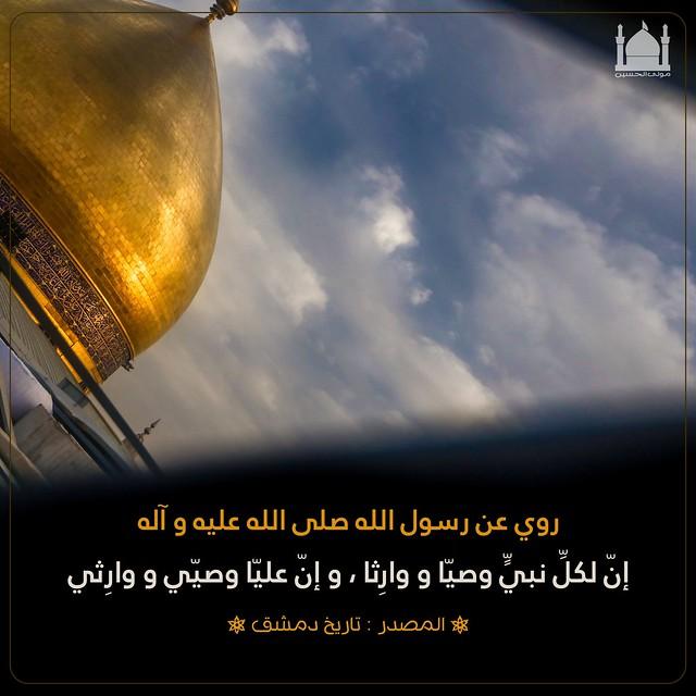 الإمام علي عليه السلام