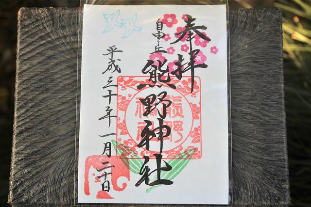 jiyugaokakumano-gosyuin01020