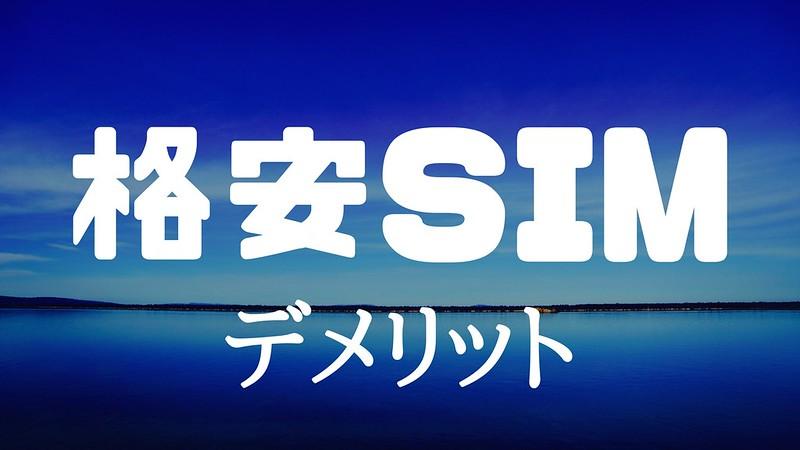 格安SIMのメリットデメリット (1)