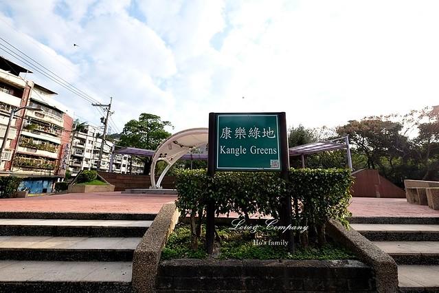 【台北特色公園】康樂綠地1