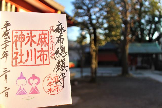 azabuhikawa-gosyuin03
