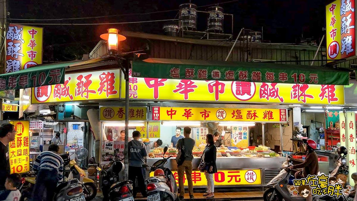 中華市讚鹽酥雞(鳳山中華夜市美食)