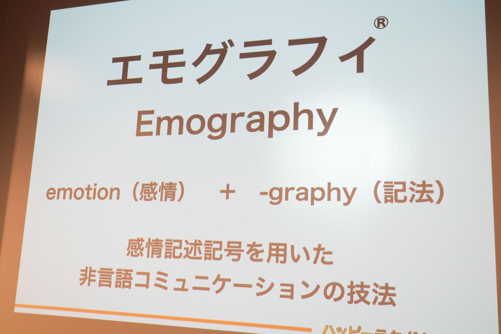 emography-dialogue01-18