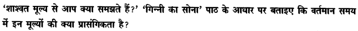 Chapter Wise Important Questions CBSE Class 10 Hindi B - पतझर में टूटी पत्तियाँ 10