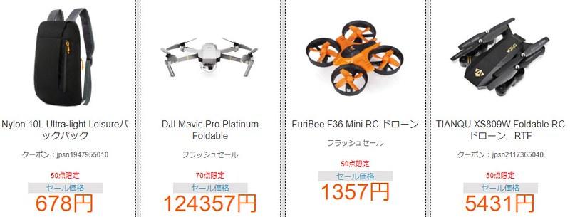 GearBest Sale 旧歴新年セール (24)