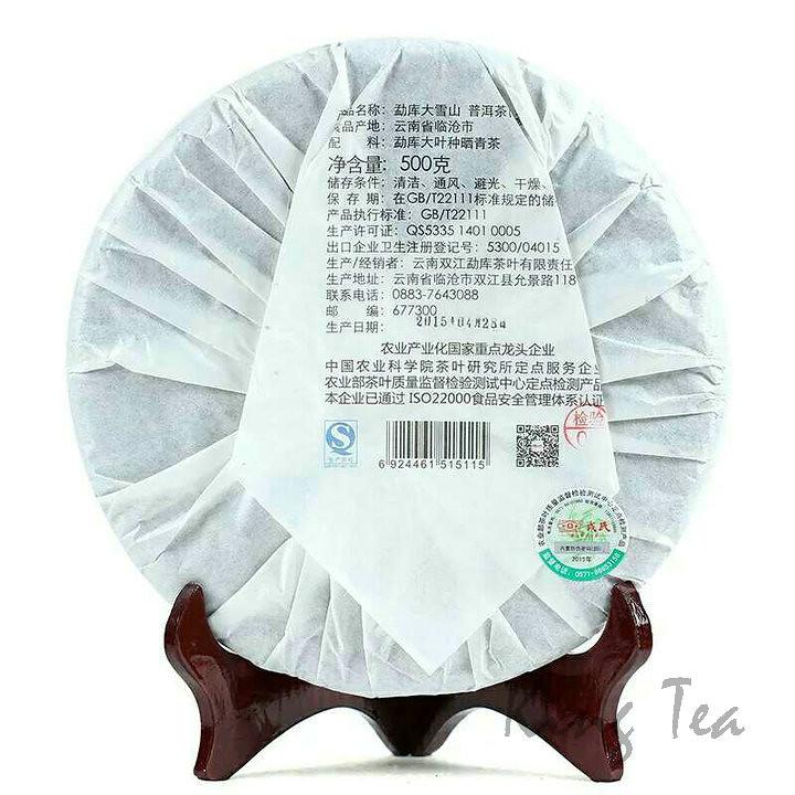 2015 MengKu DaXueShan Big Snow Mountain Cake  500g    YunNan LinCang    Puerh Raw Tea Sheng Cha