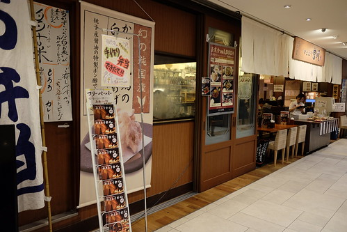Yakitori Miyagawa lunch, Tokyo 01