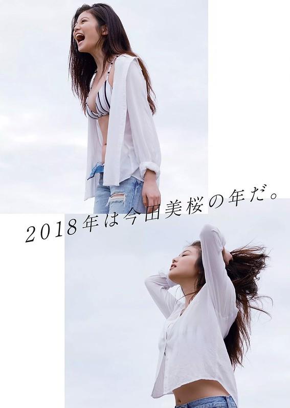 今田美桜08