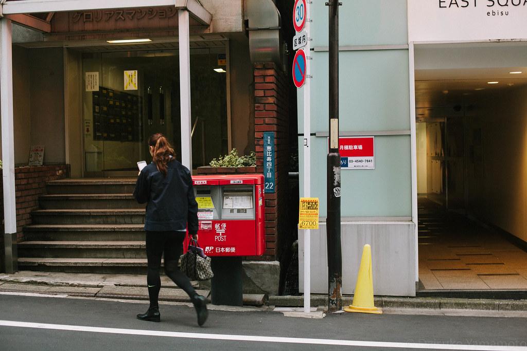 渋谷区恵比寿四丁目