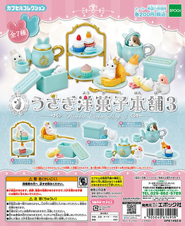 EPOCH 「兔兔洋菓子本舗」第三彈 萌萌粉嫩新色登場!うさぎ洋菓子本舗3