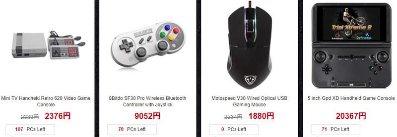 gearbest ゲーム機器セール (9)