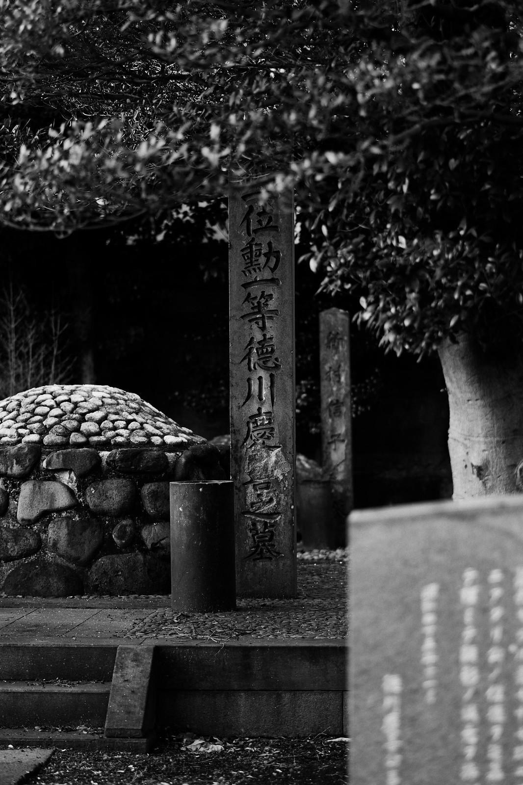 徳川慶喜公の墓