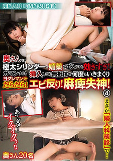 BABA-124 It Is Too Effective To Inject Aphrodisiac With A Very Thick Cylinder To The Gynecologist's Gynecologist Examination Wife!Even Gaman Is Yodareman Juice!Even If Inserted, It Shrinks Shrimp Wrapping Shrimp Repeatedly With No Resistance!Paralyzed Fainting!Four
