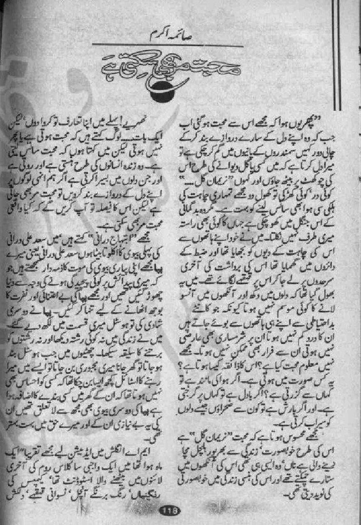 Mohabbat Mar Bhi Sakti Hai is a very well written complex script novel by Saima Akram Chaudhary which depicts normal emotions and behaviour of human like love hate greed power and fear , Saima Akram Chaudhary is a very famous and popular specialy among female readers