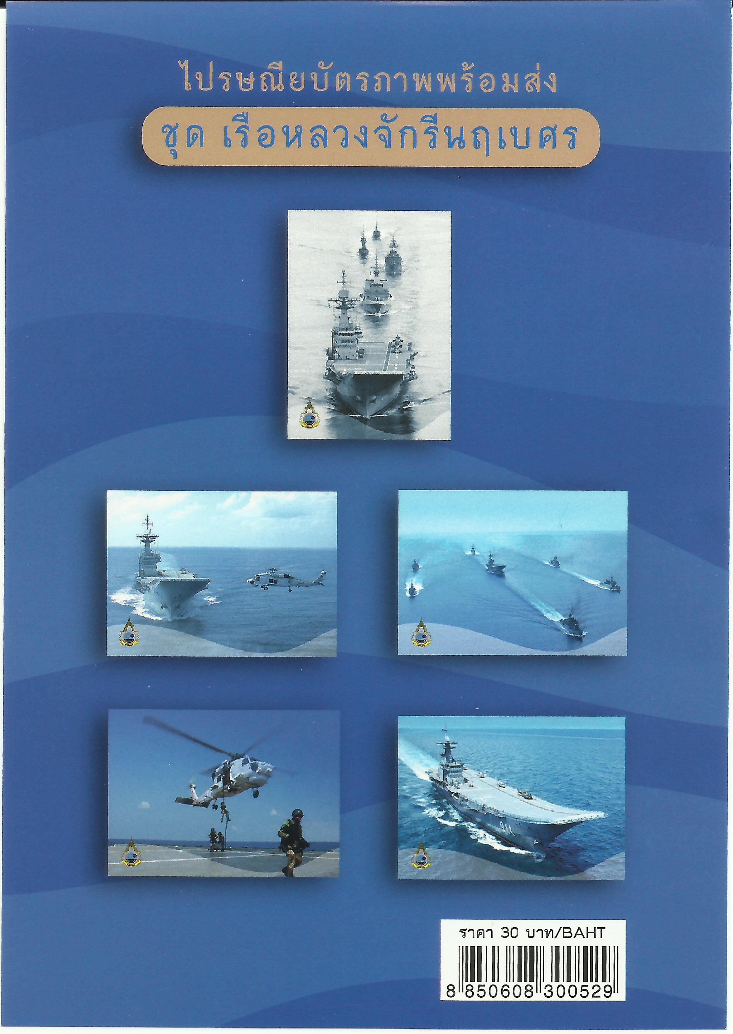 Thailand - Royal Thai Navy HTMS Chakri Naruebet pre-paid postal cards set - 2014: package insert