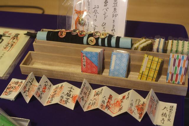 daifukuji-gosyuin01013